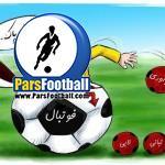 fesad-dar-football