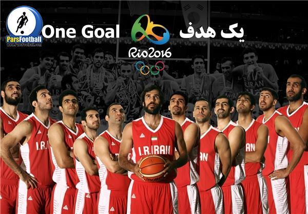 تیم ملی بسکتبال