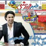 روزنامه 5 خرداد