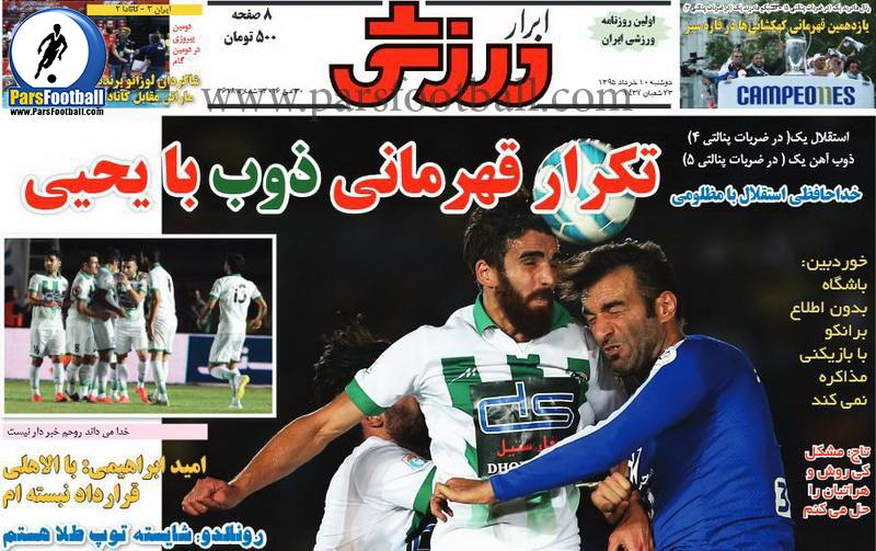 روزنامه ابرار ورزشی 10 خرداد