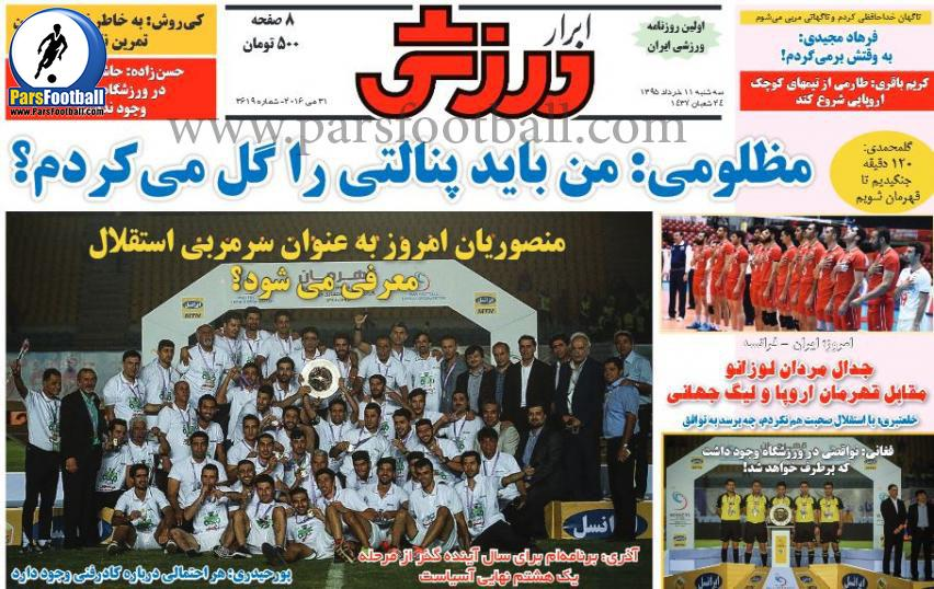 روزنامه ابرار ورزشی 11 خرداد