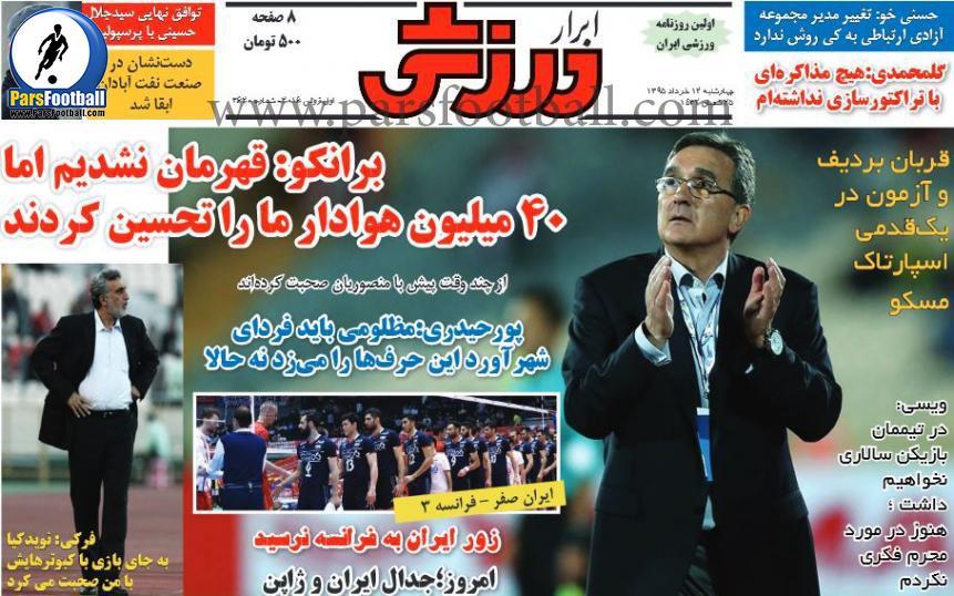روزنامه ابرار ورزشی 12 خرداد