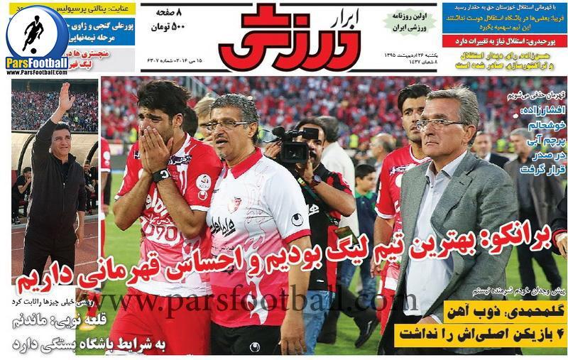 روزنامه ابرار ورزشی 26 اردیبهشت