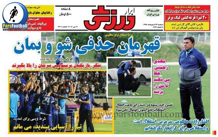 روزنامه ابرارورزشی 27 اردیبهشت