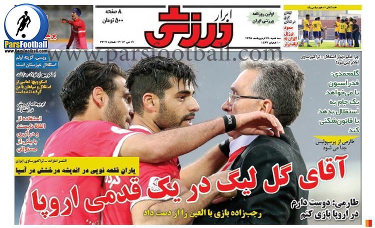 روزنامه ابرار ورزشی 28 اردیبهشت