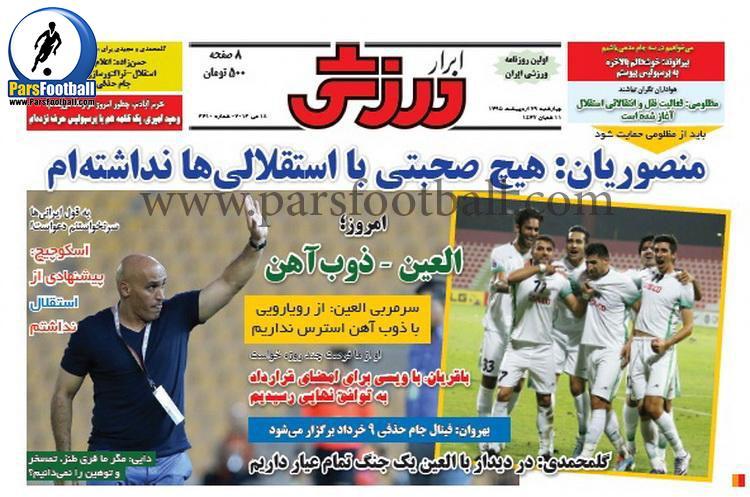 روزنامه ابرار ورزشی 29 اردیبهشت