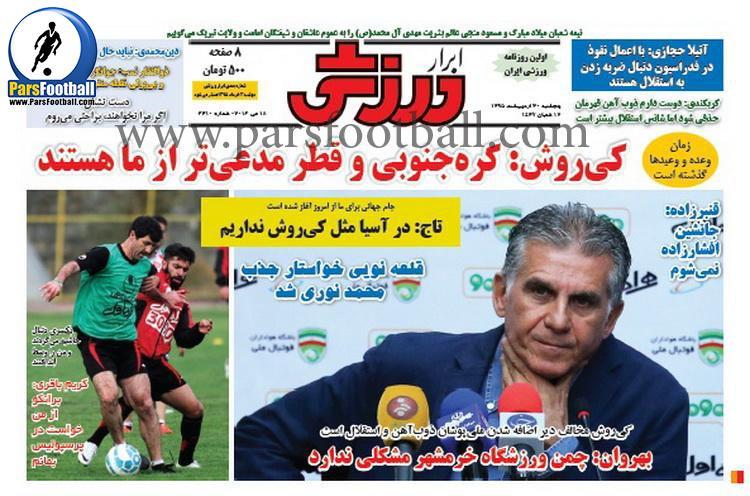 روزنامه ابرار ورزشی 30 اردیبهشت