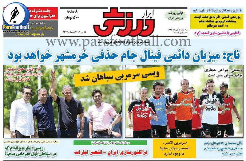 روزنامه ابرار ورزشی 4 خرداد