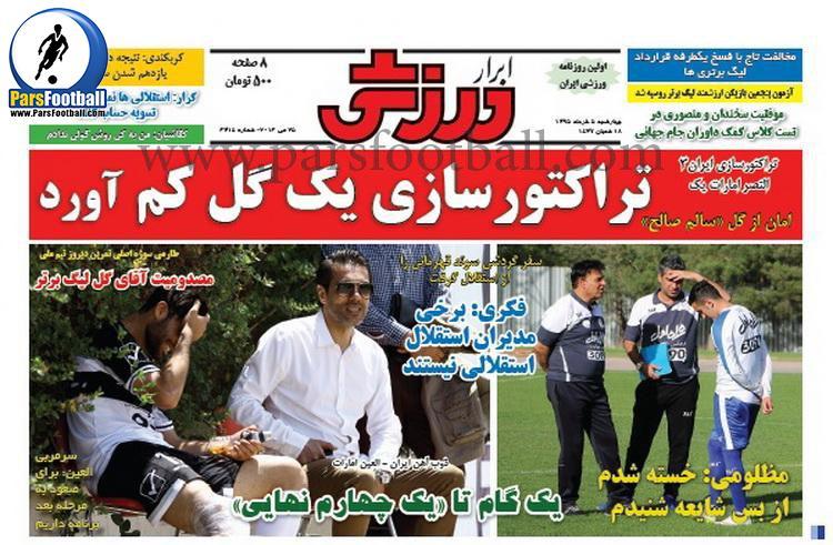 روزنامه ابرار ورزشی 5 خرداد