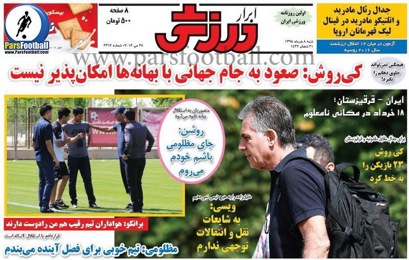روزنامه ابرار ورزشی 8 خرداد