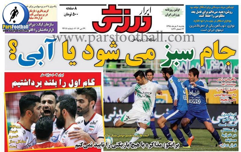 روزنامه ابرار ورزشی 9 خرداد