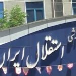 bashgah_esteghlal