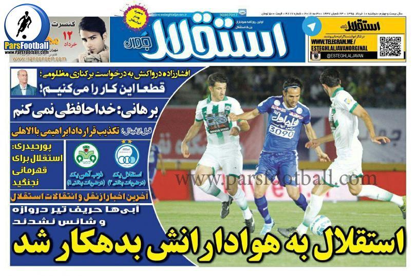 روزنامه استقلال جوان 10 خرداد