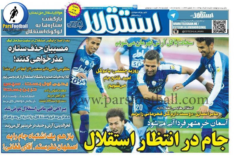 روزنامه استقلال جوان 8 خرداد