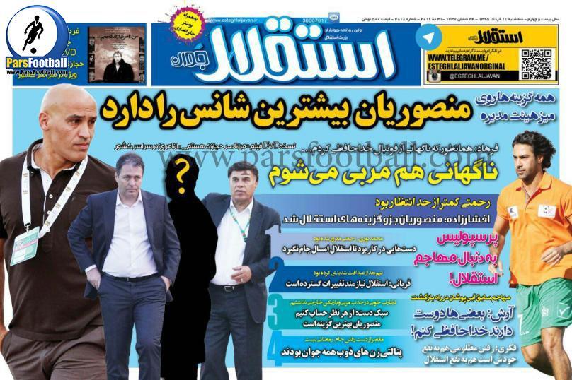 روزنامه استقلال جوان 11 خرداد