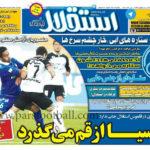 روزنامه استقلال جوان 23 اردیبهشت