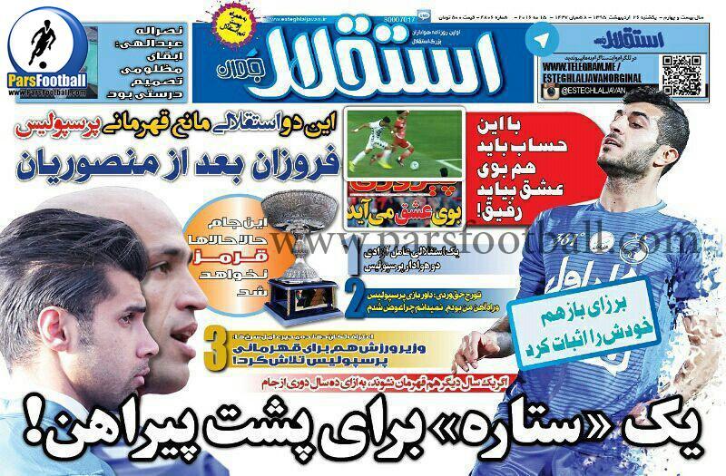 روزنامه استقلال جوان 25 اردیبهشت