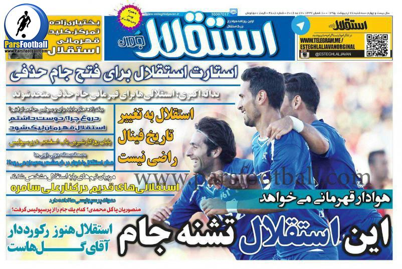 روزنامه استقلال28 اردیبهشت