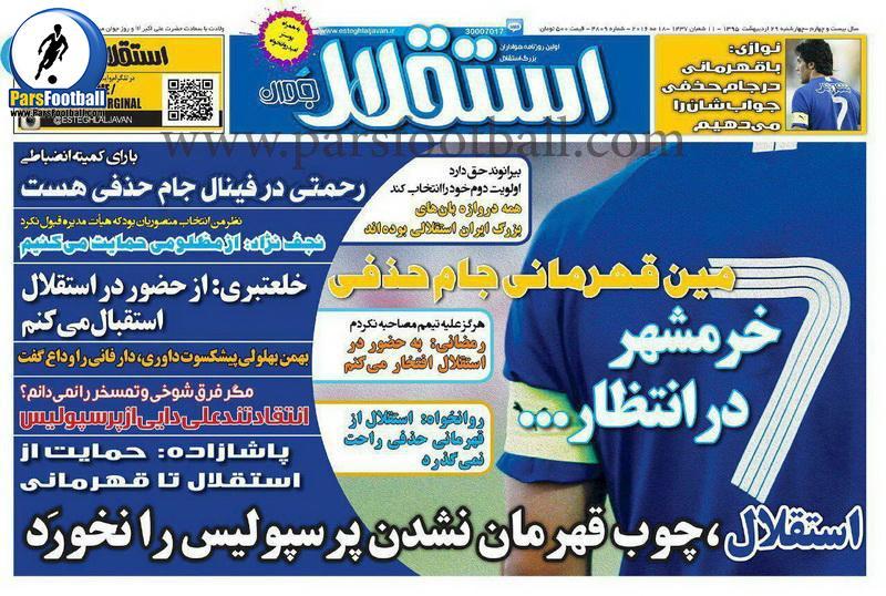 روزنامه استقلال جوان29 اردیبهشت