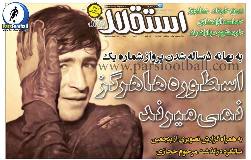 روزنامه استقلال جوان 3 خرداد