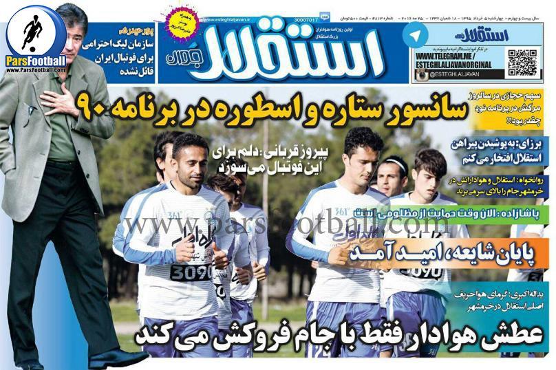روزنامه استقلال جوان 5 خرداد