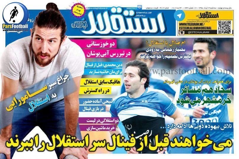 روزنامه استقلال جوان 4 خرداد