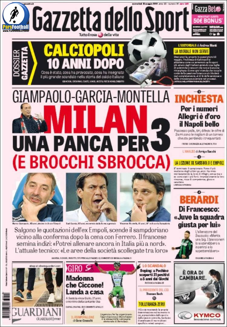عناوین روزنامه گازتا دلو اسپورت ایتالیا 29 اردیبهشت95