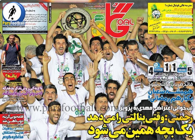روزنامه گل 10 خرداد