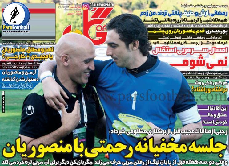 روزنامه گل 11 خرداد
