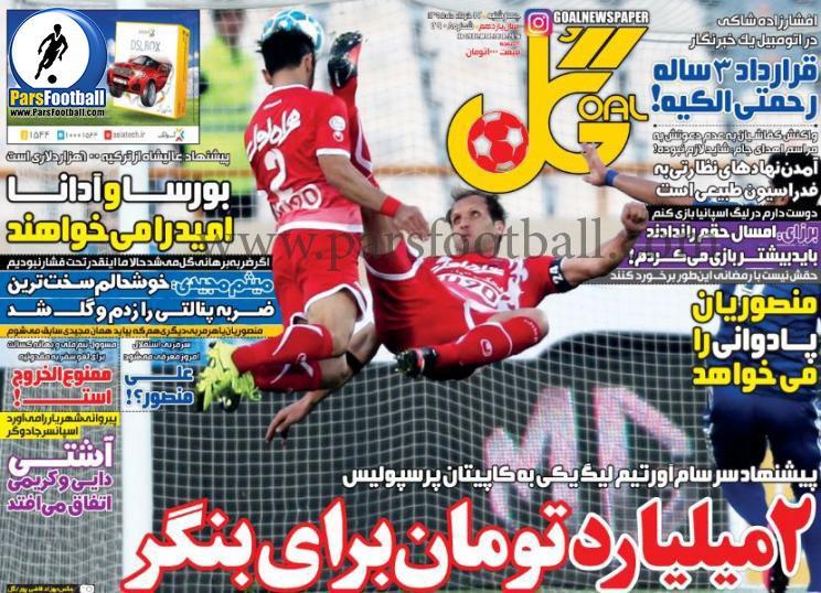 روزنامه گل 12 خرداد