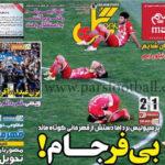 روزنامه گل 25 اردیبهشت