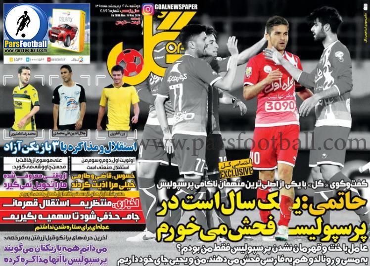 روزنامه گل 27 اردیبهشت