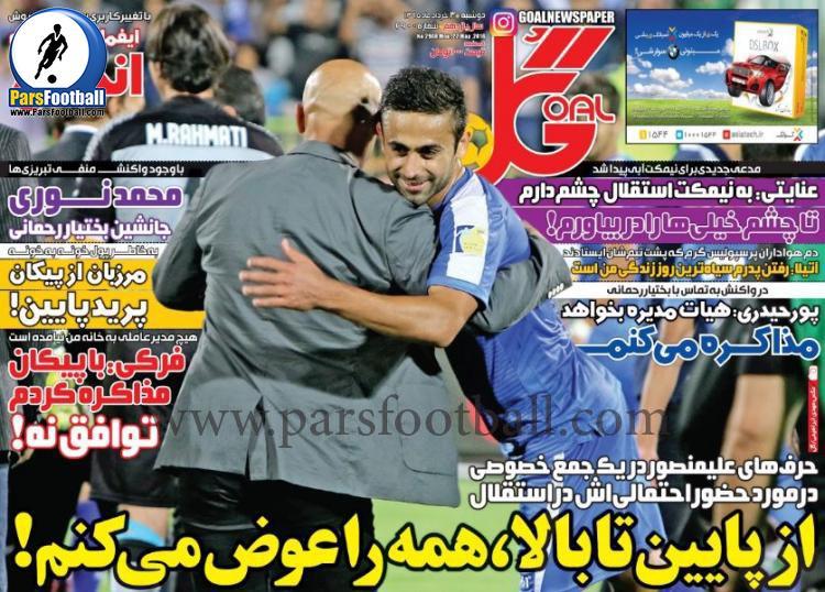 روزنامه گل 3 خرداد