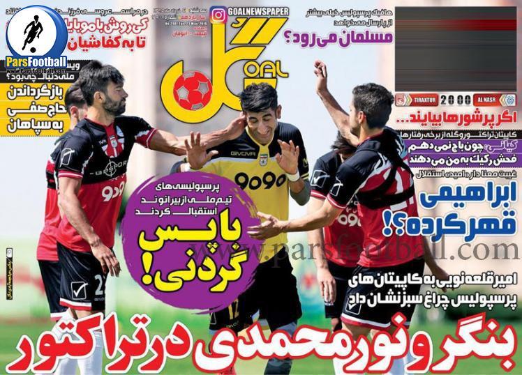 روزنامه گل 4 خرداد