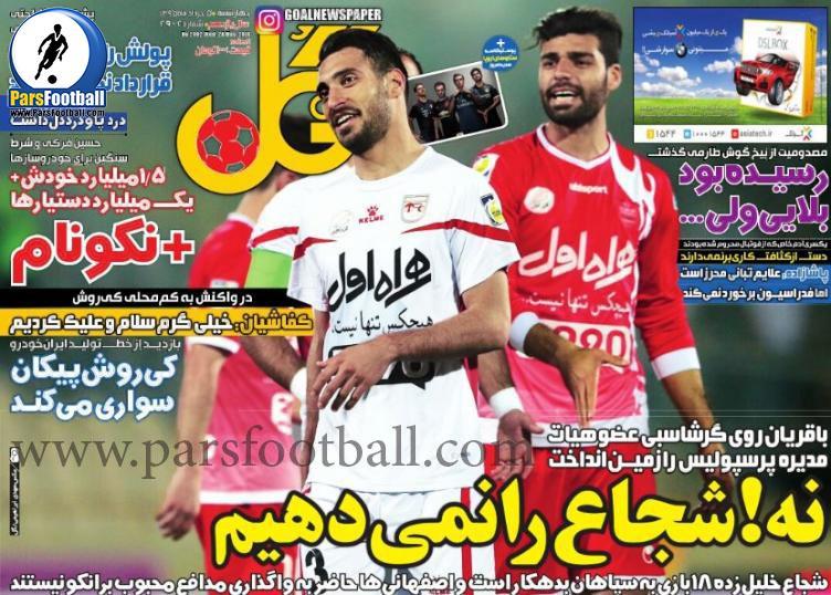 روزنامه گل 5 خرداد