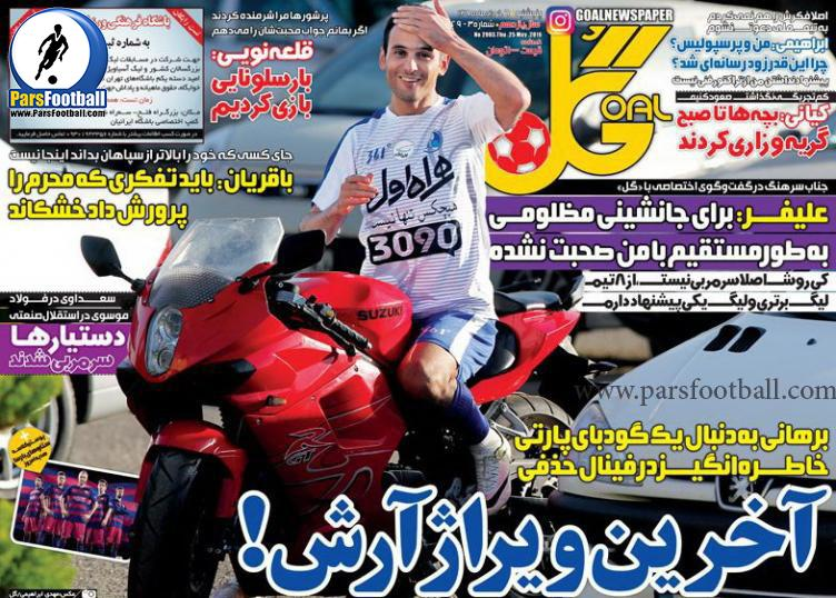 روزنامه گل 6 خرداد