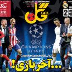 روزنامه گل 8 خرداد
