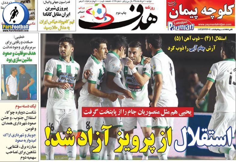 روزنامه هدف ورزشی 10 خرداد