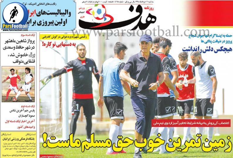روزنامه هدف ورزشی 11 خرداد