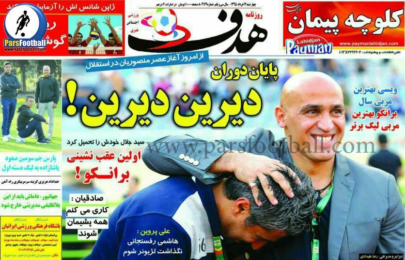 روزنامه هدف ورزشی 12 خرداد