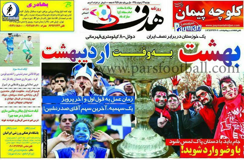 روزنامه هدف ورزشی 23 اردیبهشت