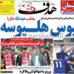 روزنامه هدف ورزشی 25 اردیبهشت