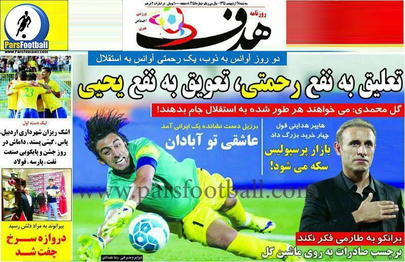روزنامه هدف ورزشی 28 اردیبهشت