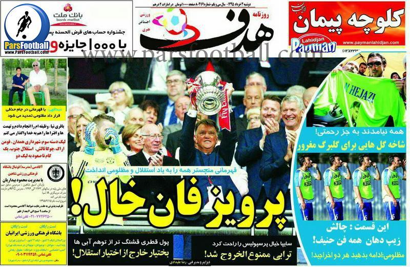 روزنامه هدف ورزشی 3 خرداد