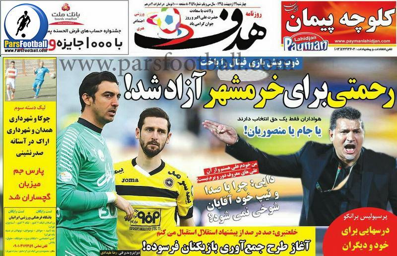 روزنامه هدف ورزشی30 اردیبهشت