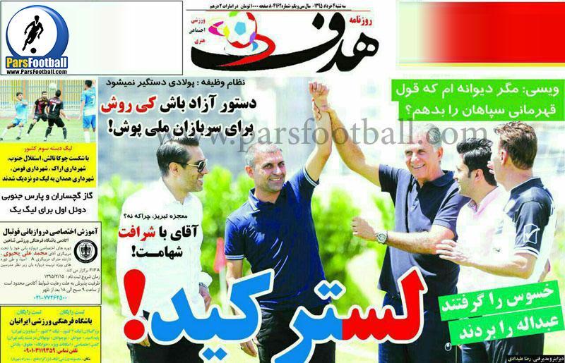 روزنامه هدف ورزشی 4 خرداد