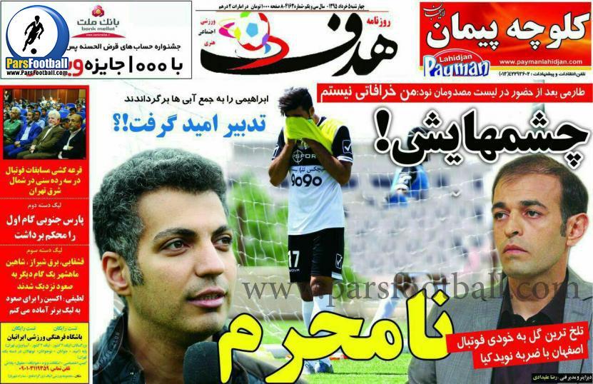 روزنامه هدف ورزشی 5 خرداد