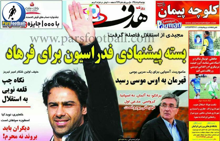 روزنامه هدف ورزشی 6 خرداد