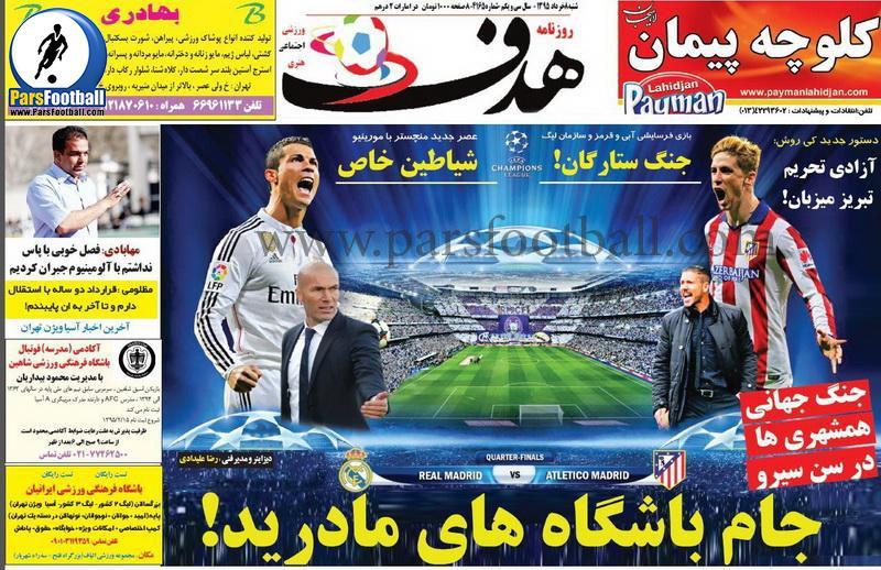 روزنامه هدف ورزشی 8 خرداد