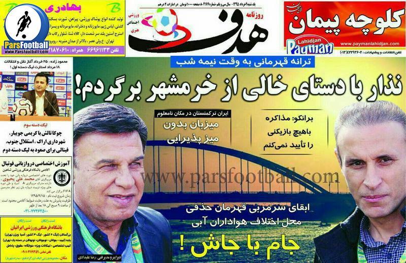 روزنامه هدف ورزشی 9 خرداد
